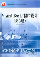 (赠品)Visual Basic程序设计(第3版)