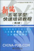 (赠品)新编五笔字型快速培训教程(第2版)