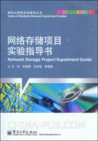 (赠品)网络存储项目实验指导书