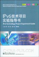 (赠品)IPv6技术项目实验指导书