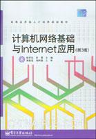 (赠品)计算机网络基础与Internet应用(第3版)