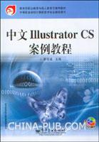 (赠品)中文Illustrator CS案例教程