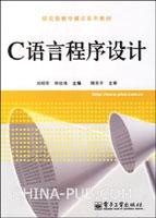 (赠品)C语言程序设计