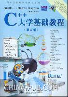 (赠品)C++大学基础教程(第五版)