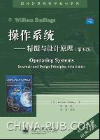 (赠品)操作系统――精髓与设计原理(第五版)