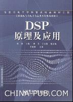 (赠品)DSP原理及应用