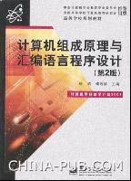 (赠品)计算机组成原理与汇编语言程序设计(第2版)