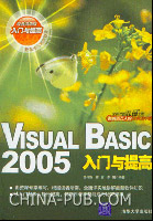 (赠品)Visual Basic 2005入门与提高