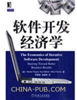 (赠品)软件开发经济学