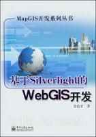 (赠品)基于Silverlight的WebGIS开发