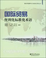 (赠品)国际贸易便利化标准化术语(书评积分兑换赠品)
