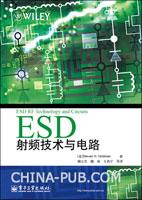 (赠品)ESD射频技术与电路