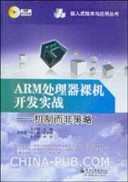 (特价书)ARM处理器裸机开发实战:机制而非策略