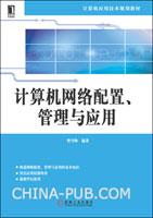 (赠品)计算机网络配置、管理与应用
