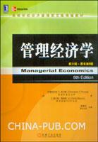 (赠品)管理经济学(英文影印版.原书第9版)