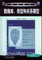 (赠品)数据库、类型和关系模型(英文影印版・第3版)