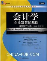 (赠品)会计学:企业决策的基础(管理会计分册)(英文版.原书第14版)(双语教学)
