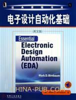 (赠品)电子设计自动化基础(英文影印版)