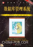 (赠品)数据库管理系统(原书第3版)