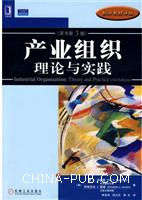(赠品)产业组织:理论与实践(原书第3版)