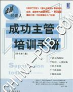 (赠品)成功主管培训手册(原书第3版)