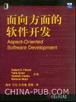 (赠品)面向方面的软件开发