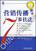 (赠品)营销传播7步技法
