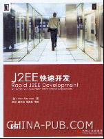 (赠品)J2EE快速开发
