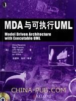 (赠品)MDA与可执行UML