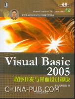 (赠品)Visual Basic 2005程序开发与界面设计秘诀(随书附赠DVD)