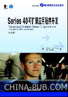 (赠品)Series 40可扩展应用程序开发(英文影印版)