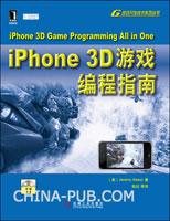 (赠品)iPhone 3D游戏编程指南