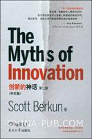 (赠品)创新的神话(第二版)(中文版)