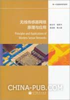(赠品)无线传感器网络原理与应用