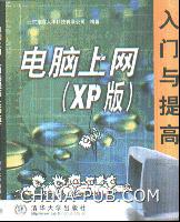 (赠品)电脑上网入门与提高:XP版