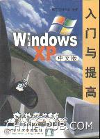 (赠品)Windows XP中文版入门与提高