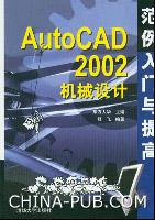 (赠品)AutoCAD 2002机械设计范例入门与提高