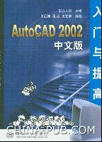 (赠品)AutoCAD 2002中文版入门与提高