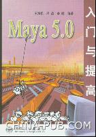(赠品)Maya 5.0入门与提高