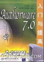 (赠品)Authorware 7.0入门与提高