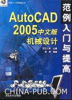 (赠品)AutoCAD 2005中文版机械设计范例入门与提高