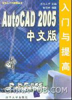 (赠品)AutoCAD 2005中文版入门与提高