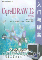 (赠品)CoreIDRAW 12中文版入门与提高
