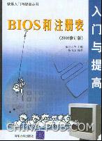 (赠品)BIOS和注册表入门与提高(2006修订版)