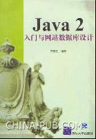 (赠品)Java 2入门与网站数据库设计