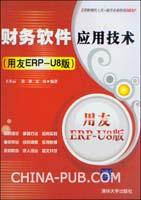 (赠品)财务软件应用技术(用友ERP-U8版)