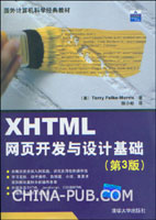 (赠品)XHTML网页开发与设计基础(第3版)