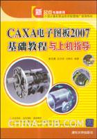 (赠品)CAXA电子图板2007基础教程与上机指导