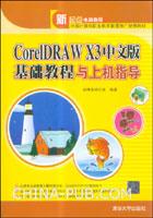 (赠品)CorelDRAW X3中文版基础教程与上机指导