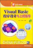 (赠品)Visual Basic程序设计与上机指导